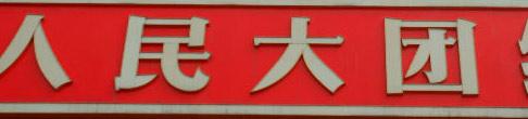 china website designer bejing website designer