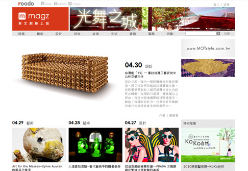 Examples of excellent Chinese website design