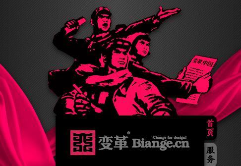Beautiful Web Design from China: BianGe