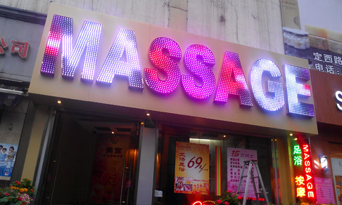Shanghai Travel: Massages parlor near the French Concession