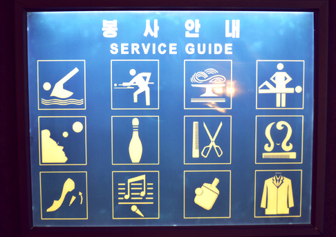 How can an American travel to North Korea: Yanggakdo Hotel Service Guide