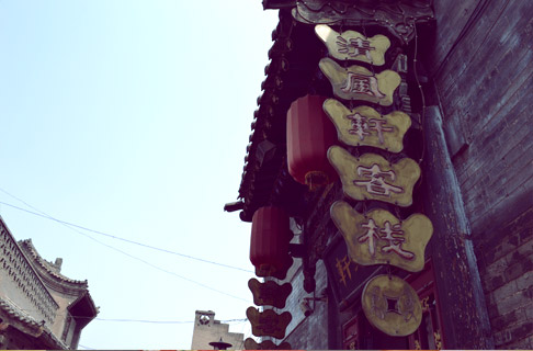 pingyao-ancient-city-architecture-sign