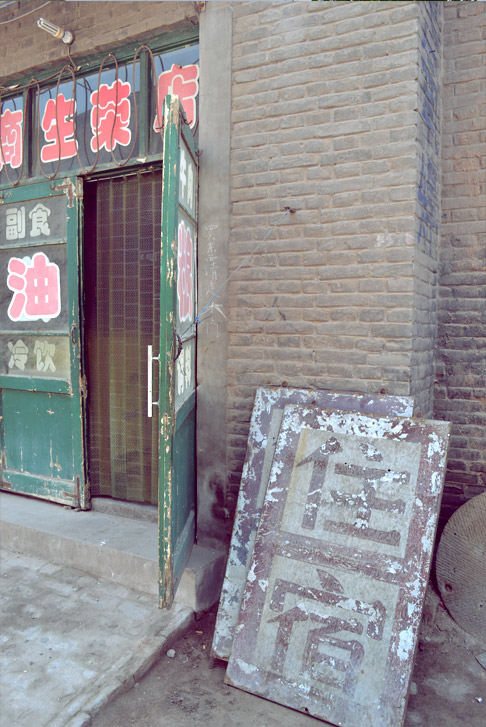 China Travel Blog: Pingyao Old City Architecture Hostels