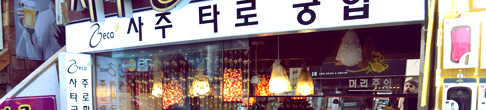 featured-24-hours-in-hongdae