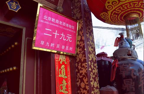 Expat Blog Beijing: Weirdest Museums in Beijing