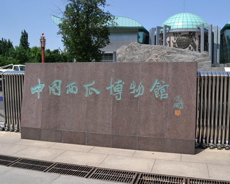 Beijing Watermelon Museum: Beijing China Urban Exploration Travel